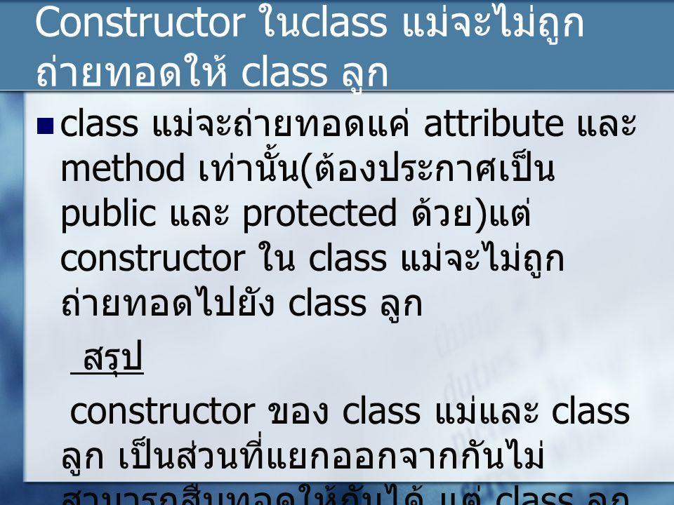 Constructor ในclass แม่จะไม่ถูกถ่ายทอดให้ class ลูก