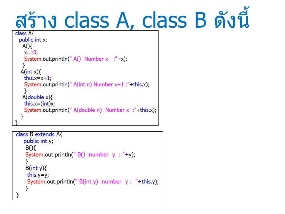 สร้าง class A, class B ดังนี้