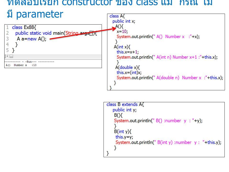 ทดสอบเรียก constructor ของ class แม่ กรณี ไม่มี parameter