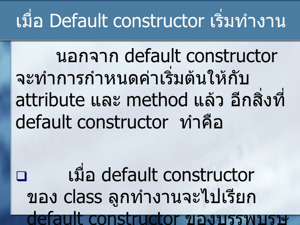 เมื่อ Default constructor เริ่มทำงาน