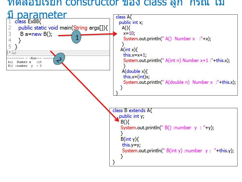 ทดสอบเรียก constructor ของ class ลูก กรณี ไม่มี parameter