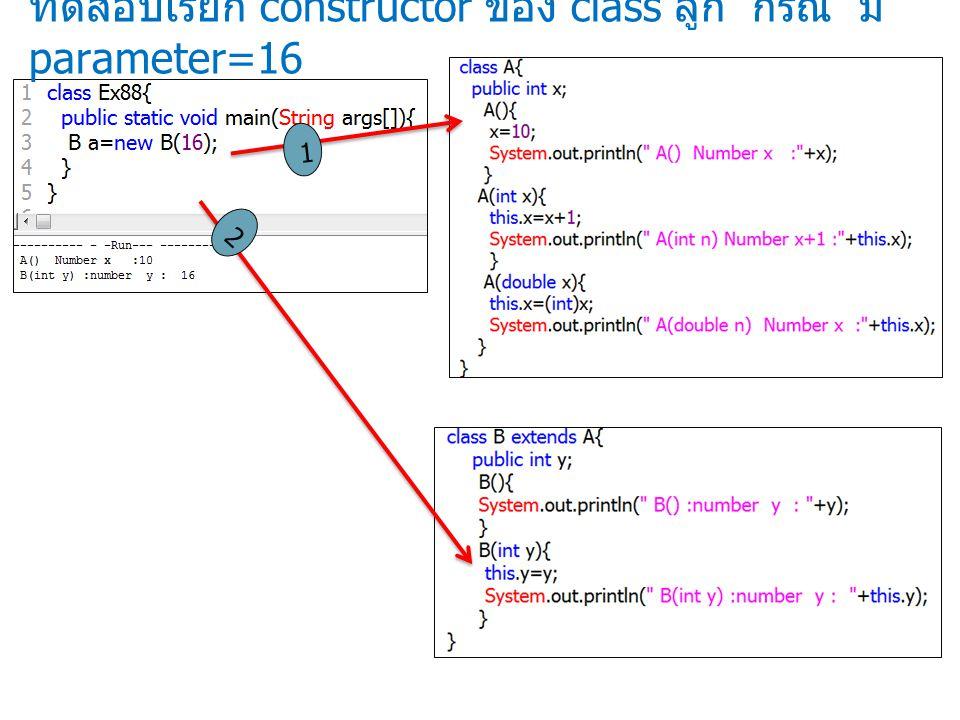 ทดสอบเรียก constructor ของ class ลูก กรณี มี parameter=16
