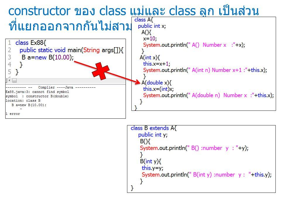 constructor ของ class แม่และ class ลูก เป็นส่วนที่แยกออกจากกันไม่สามารถสืบทอดให้กันได้