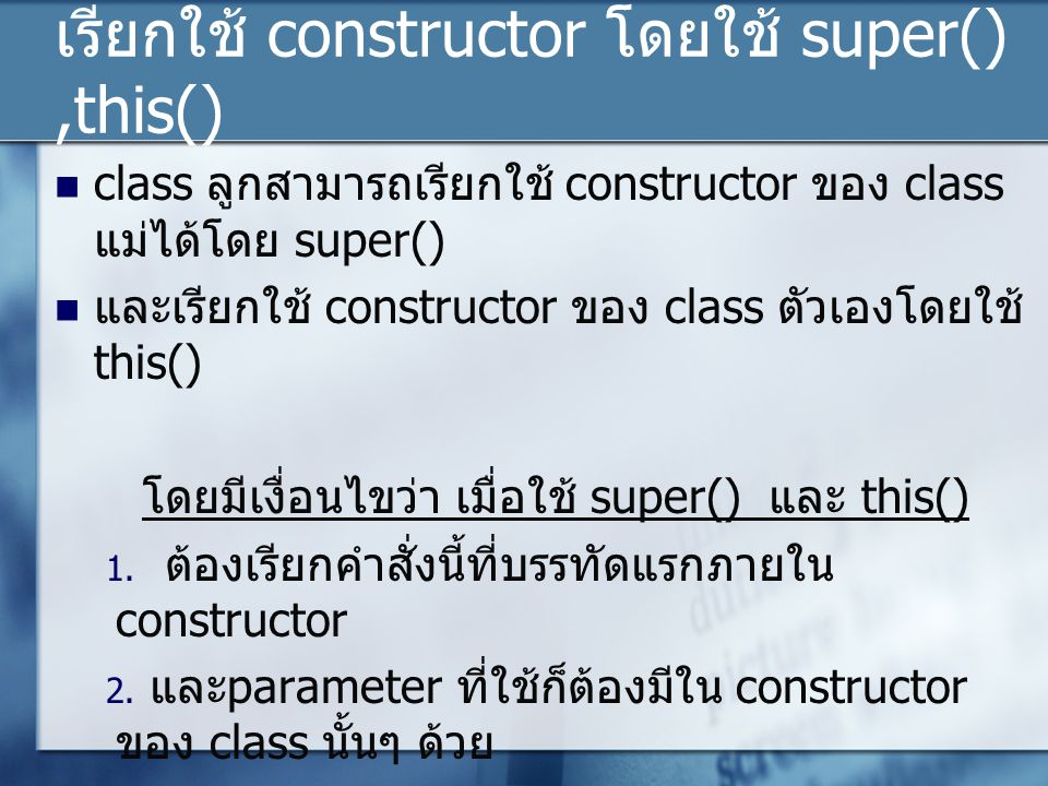 เรียกใช้ constructor โดยใช้ super() ,this()