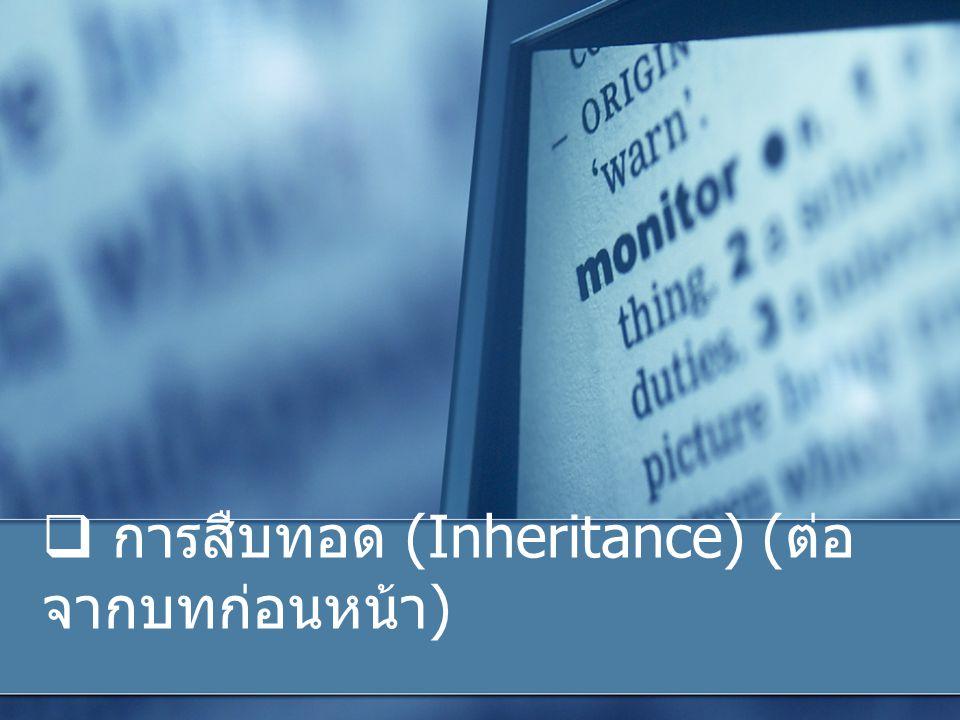 การสืบทอด (Inheritance) (ต่อจากบทก่อนหน้า)