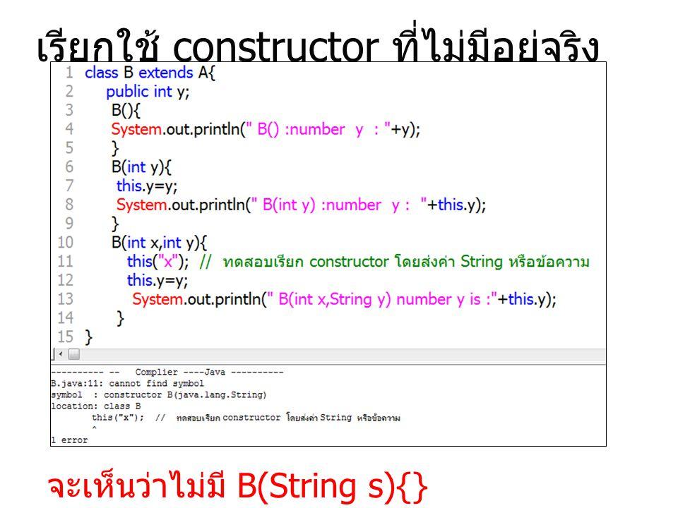 เรียกใช้ constructor ที่ไม่มีอยู่จริง