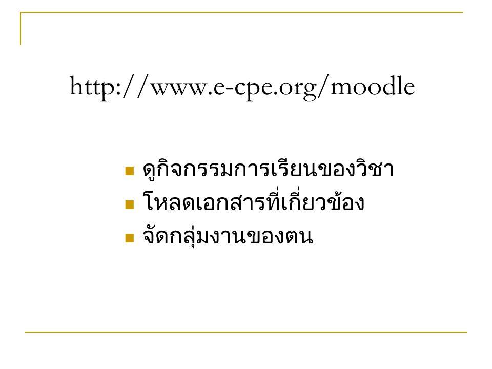 http://www.e-cpe.org/moodle ดูกิจกรรมการเรียนของวิชา