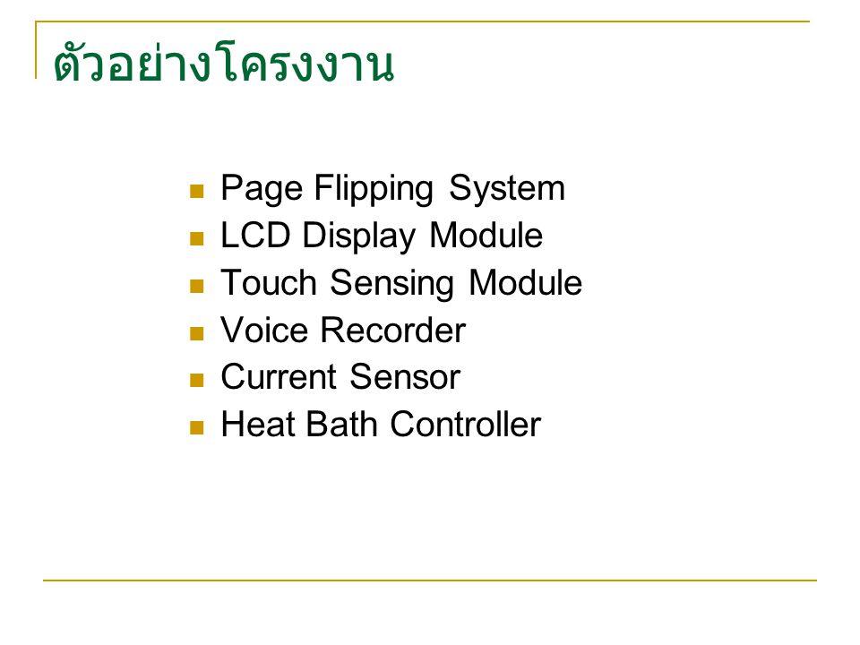 ตัวอย่างโครงงาน Page Flipping System LCD Display Module