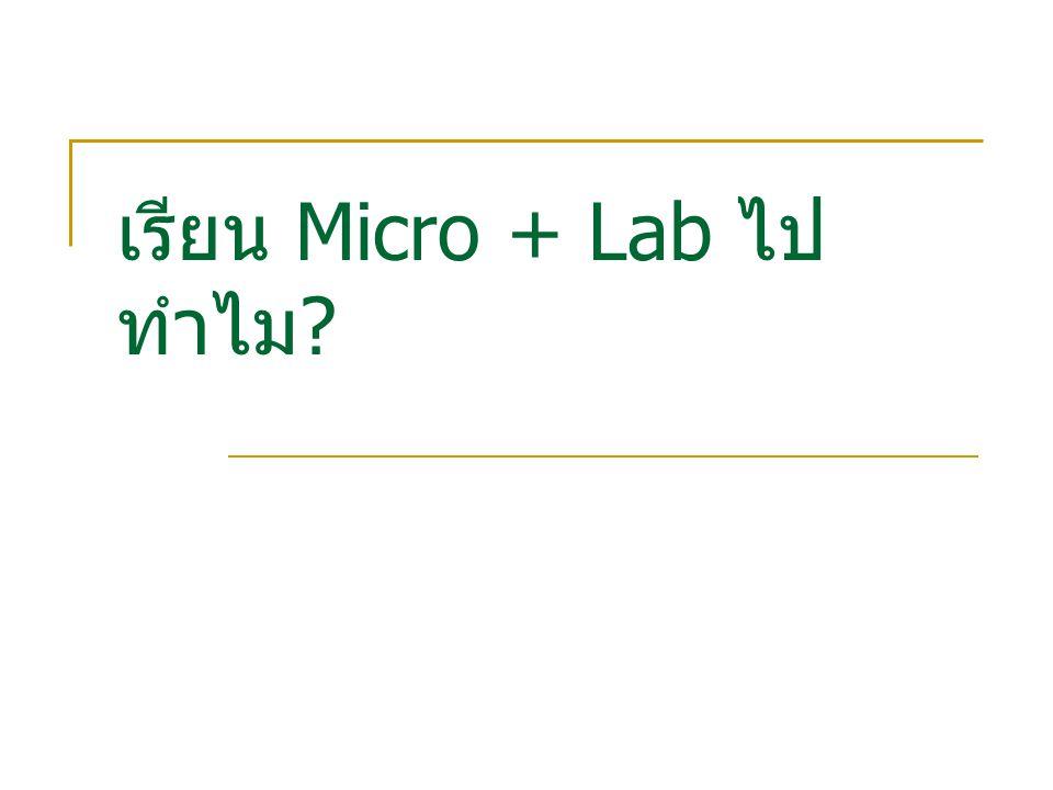 เรียน Micro + Lab ไปทำไม