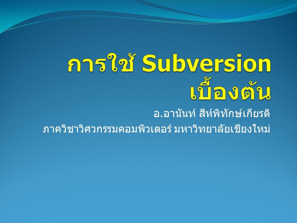 การใช้ Subversion เบื้องต้น