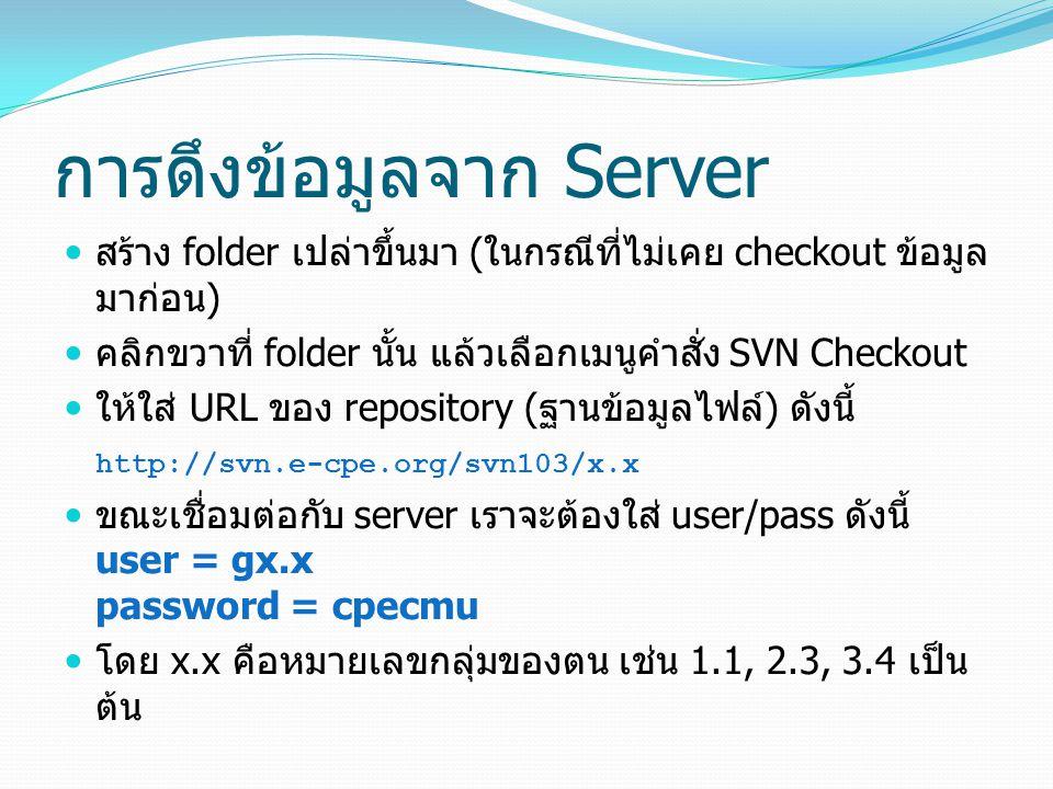 การดึงข้อมูลจาก Server