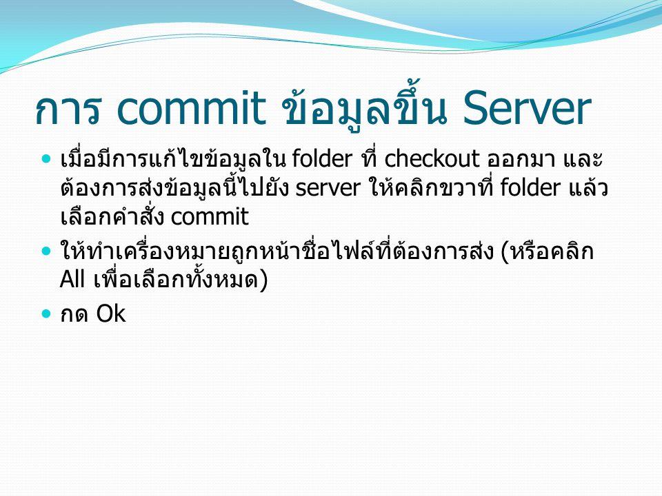 การ commit ข้อมูลขึ้น Server