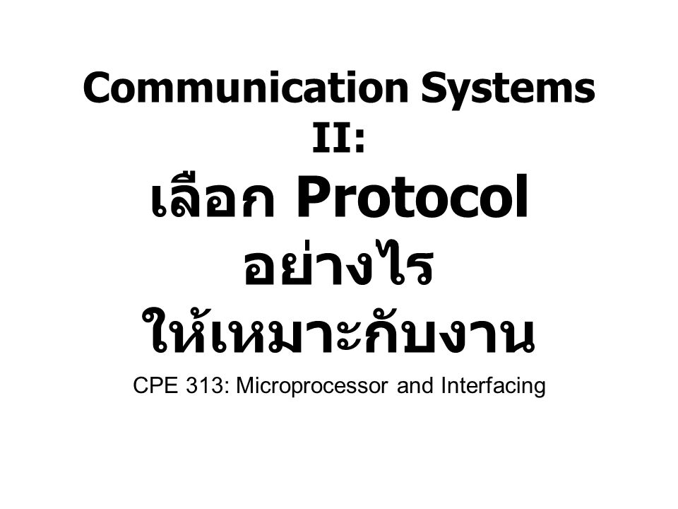 Communication Systems II: เลือก Protocol อย่างไร ให้เหมาะกับงาน
