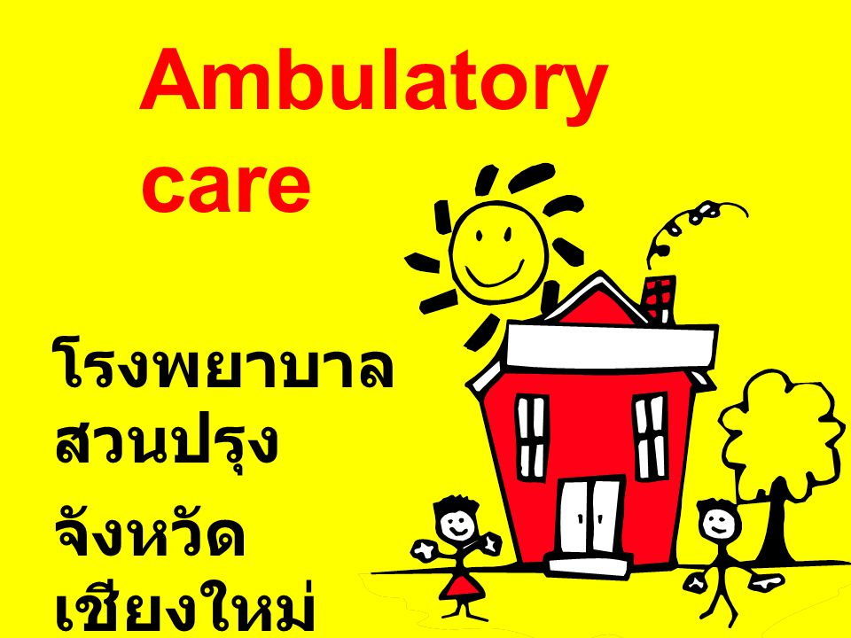 โรงพยาบาลสวนปรุง จังหวัดเชียงใหม่