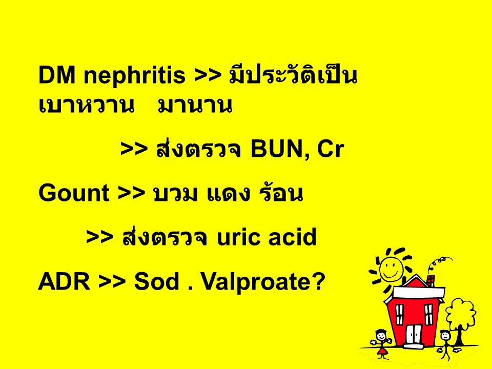 DM nephritis >> มีประวัติเป็นเบาหวาน มานาน