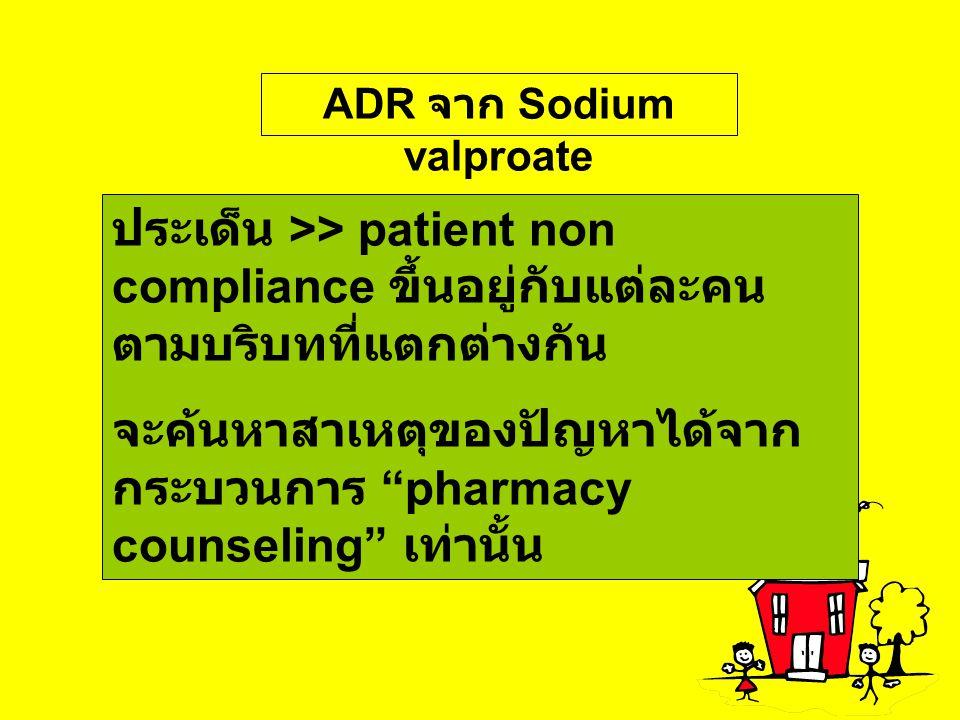 ADR จาก Sodium valproate