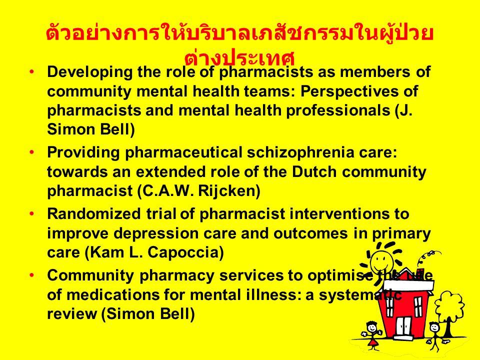 ตัวอย่างการให้บริบาลเภสัชกรรมในผู้ป่วยต่างประเทศ
