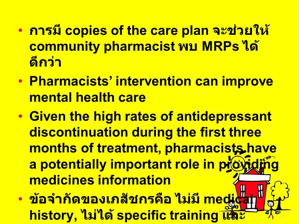การมี copies of the care plan จะช่วยให้ community pharmacist พบ MRPs ได้ดีกว่า