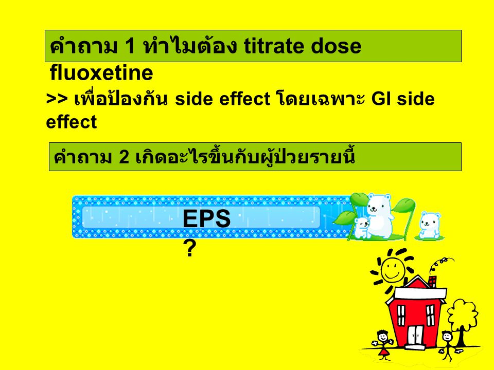 EPS คำถาม 1 ทำไมต้อง titrate dose fluoxetine