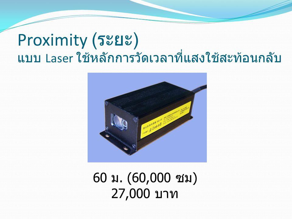 Proximity (ระยะ) แบบ Laser ใช้หลักการวัดเวลาที่แสงใช้สะท้อนกลับ
