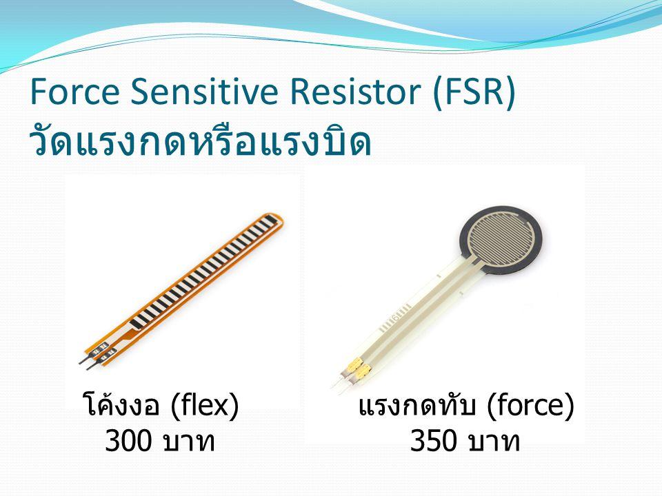Force Sensitive Resistor (FSR) วัดแรงกดหรือแรงบิด