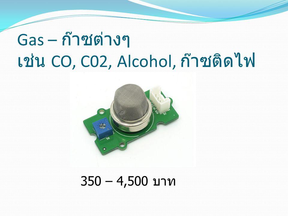 Gas – ก๊าซต่างๆ เช่น CO, C02, Alcohol, ก๊าซติดไฟ
