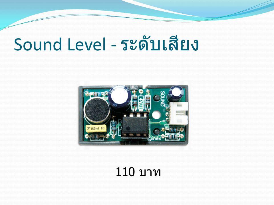 Sound Level - ระดับเสียง
