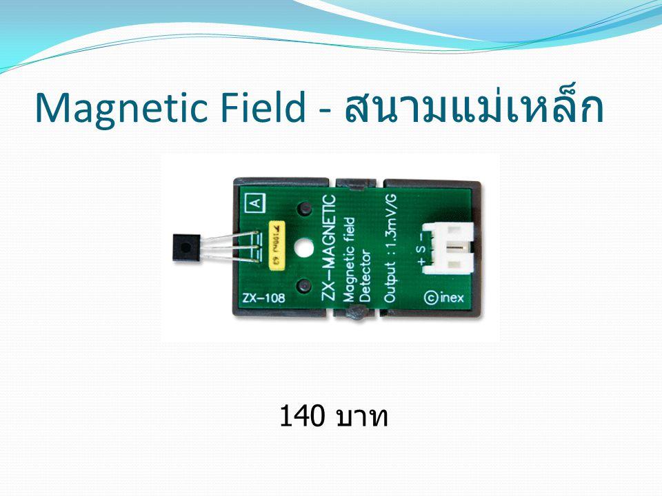 Magnetic Field - สนามแม่เหล็ก