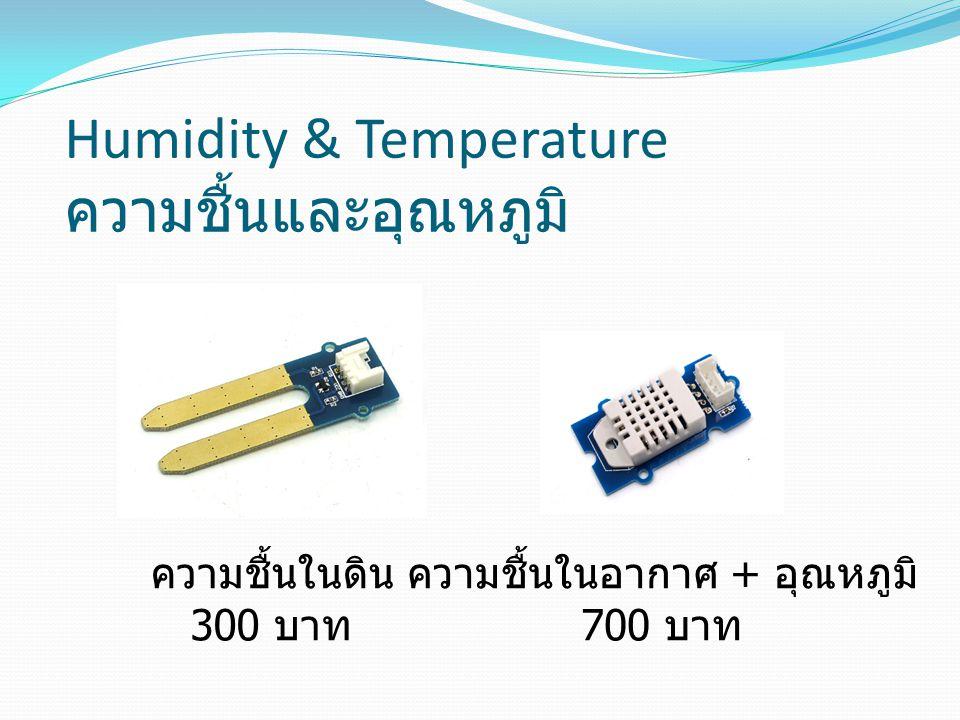 Humidity & Temperature ความชื้นและอุณหภูมิ