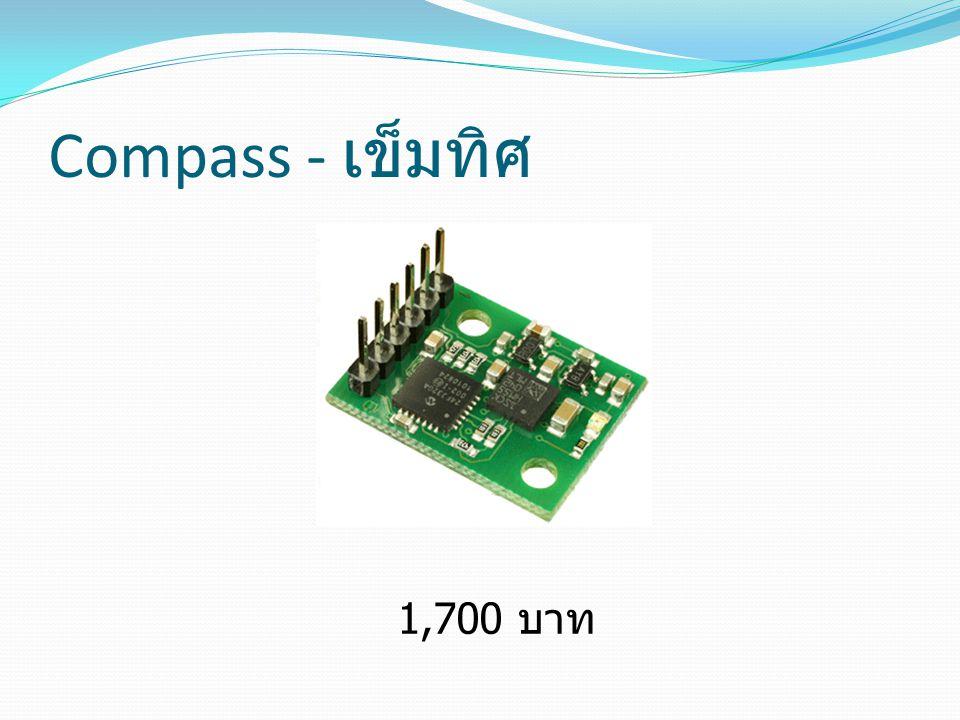 Compass - เข็มทิศ 1,700 บาท