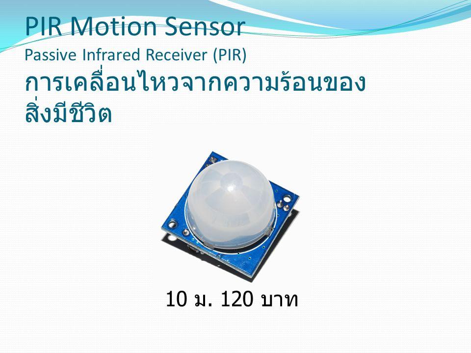 PIR Motion Sensor Passive Infrared Receiver (PIR) การเคลื่อนไหวจากความร้อนของสิ่งมีชีวิต