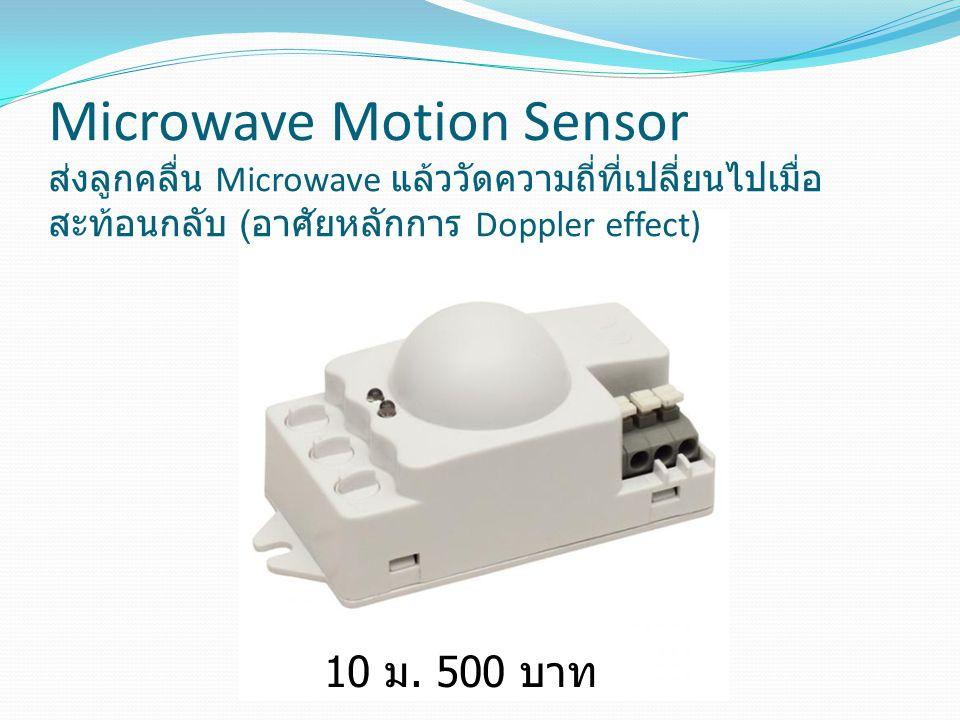 Microwave Motion Sensor ส่งลูกคลื่น Microwave แล้ววัดความถี่ที่เปลี่ยนไปเมื่อสะท้อนกลับ (อาศัยหลักการ Doppler effect)