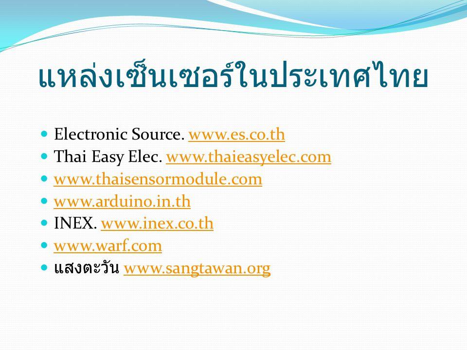 แหล่งเซ็นเซอร์ในประเทศไทย