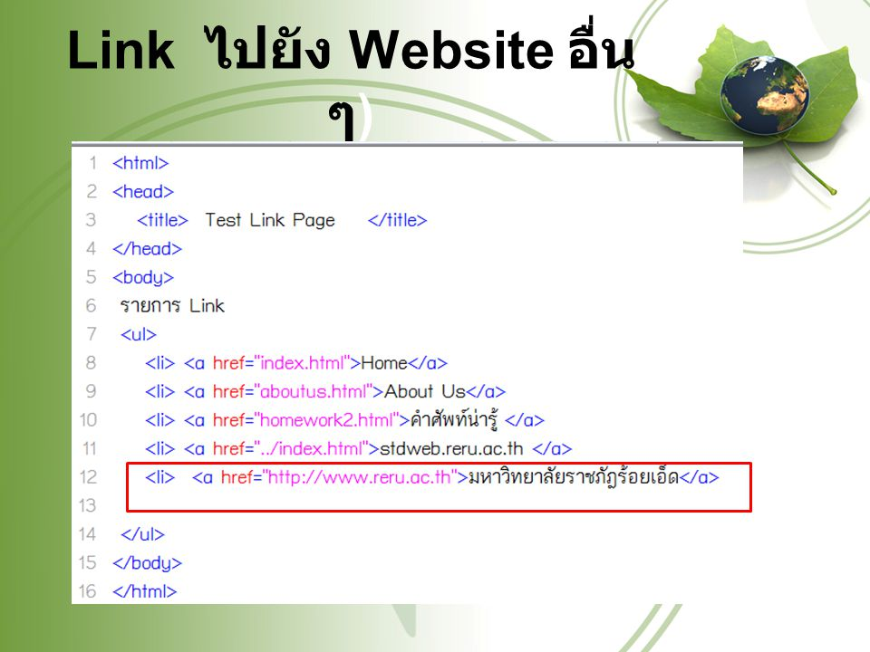 Link ไปยัง Website อื่น ๆ)