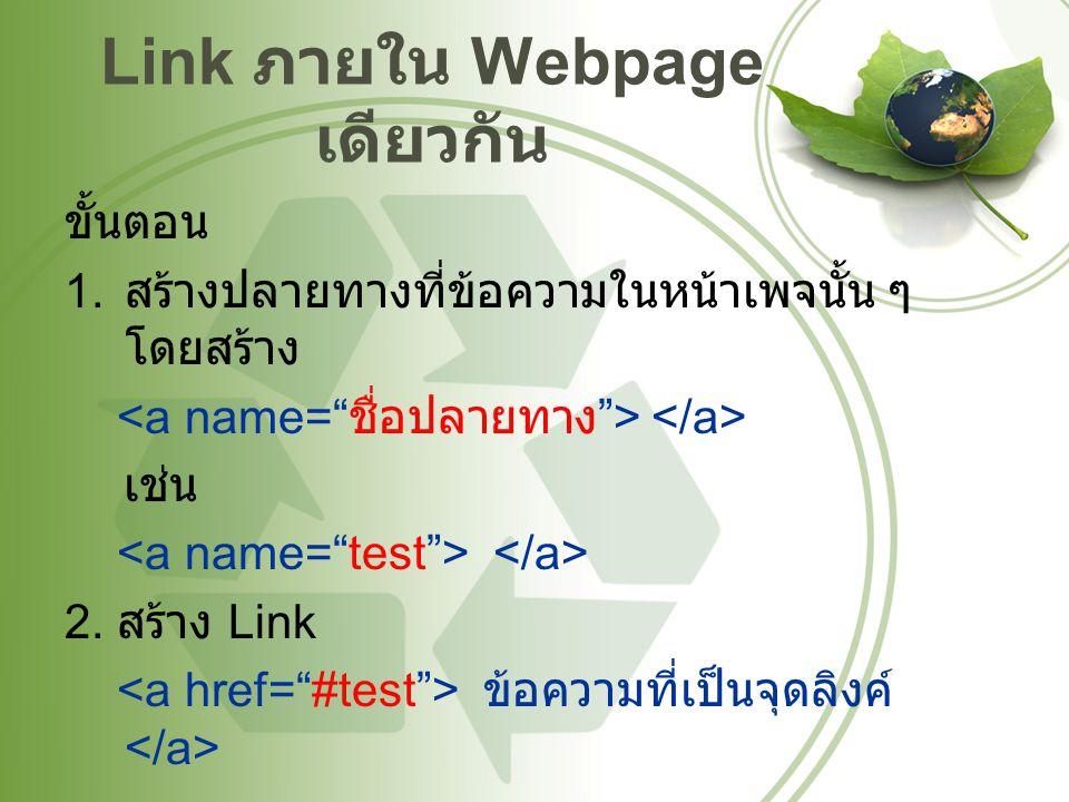 Link ภายใน Webpage เดียวกัน