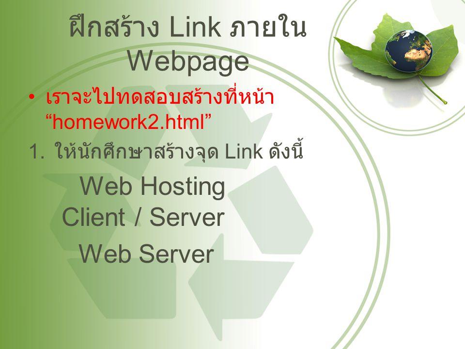 ฝึกสร้าง Link ภายใน Webpage