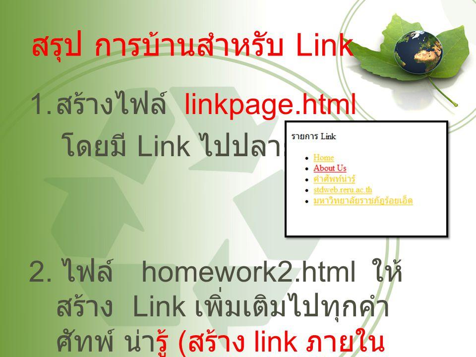 สรุป การบ้านสำหรับ Link