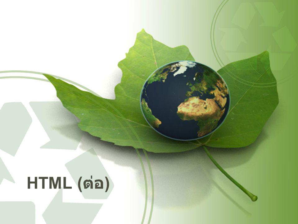 HTML (ต่อ)