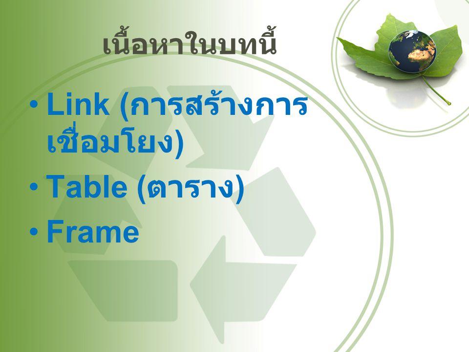 Link (การสร้างการเชื่อมโยง) Table (ตาราง) Frame
