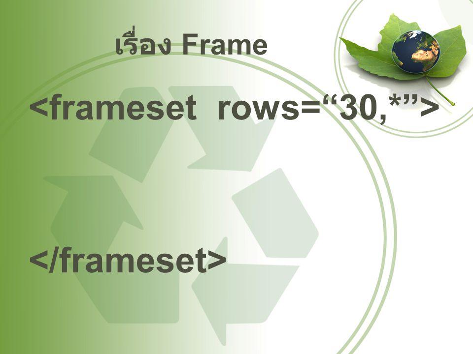 <frameset rows= 30,* > </frameset>