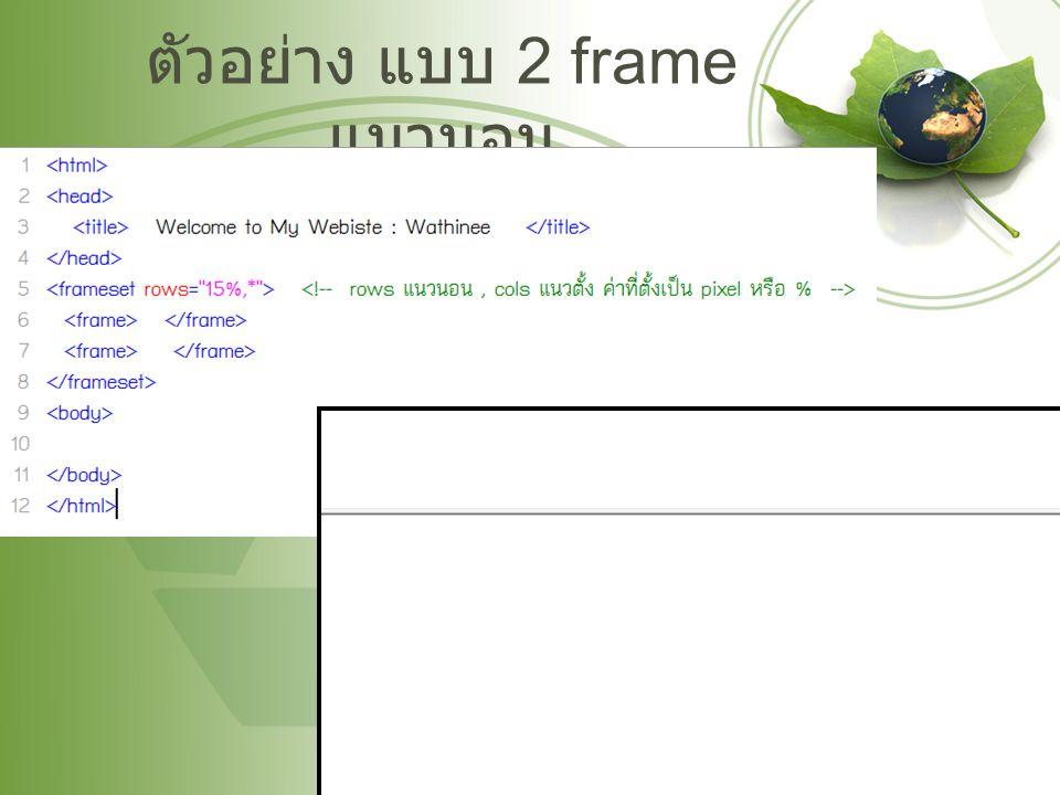 ตัวอย่าง แบบ 2 frame แนวนอน