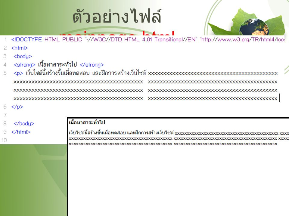 ตัวอย่างไฟล์ mainpage.html