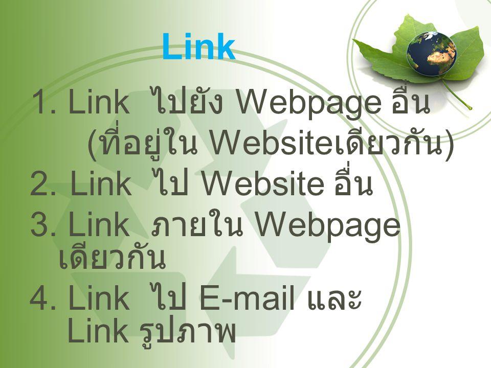 Link Link ไปยัง Webpage อื่น (ที่อยู่ใน Websiteเดียวกัน)