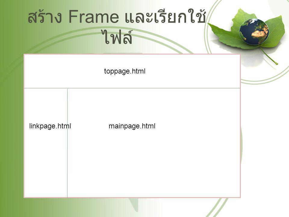 สร้าง Frame และเรียกใช้ ไฟล์
