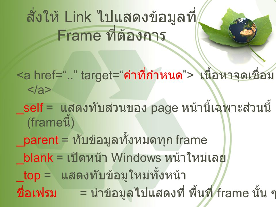 สั่งให้ Link ไปแสดงข้อมูลที่ Frame ที่ต้องการ