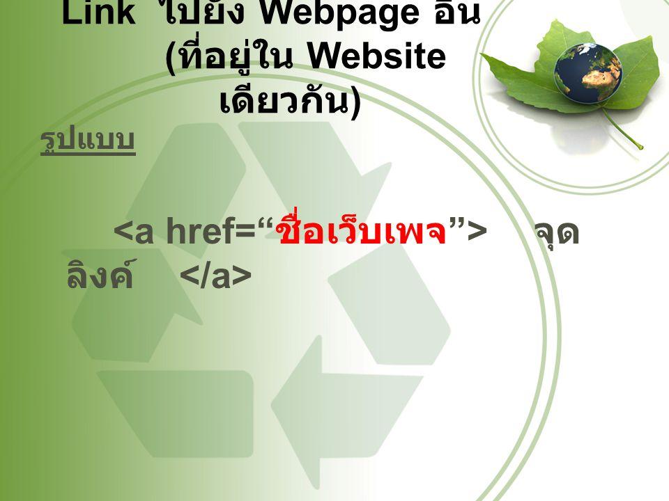 Link ไปยัง Webpage อื่น (ที่อยู่ใน Websiteเดียวกัน)