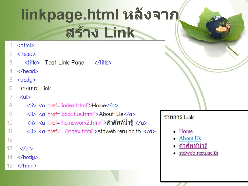 linkpage.html หลังจากสร้าง Link