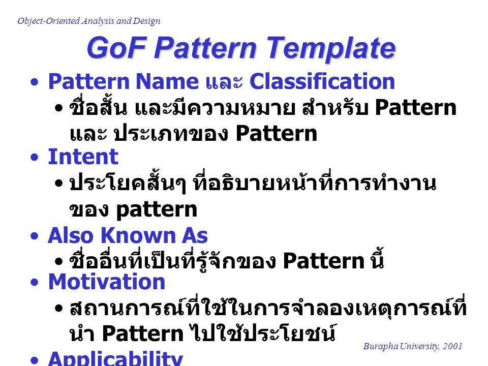 GoF Pattern Template Pattern Name และ Classification