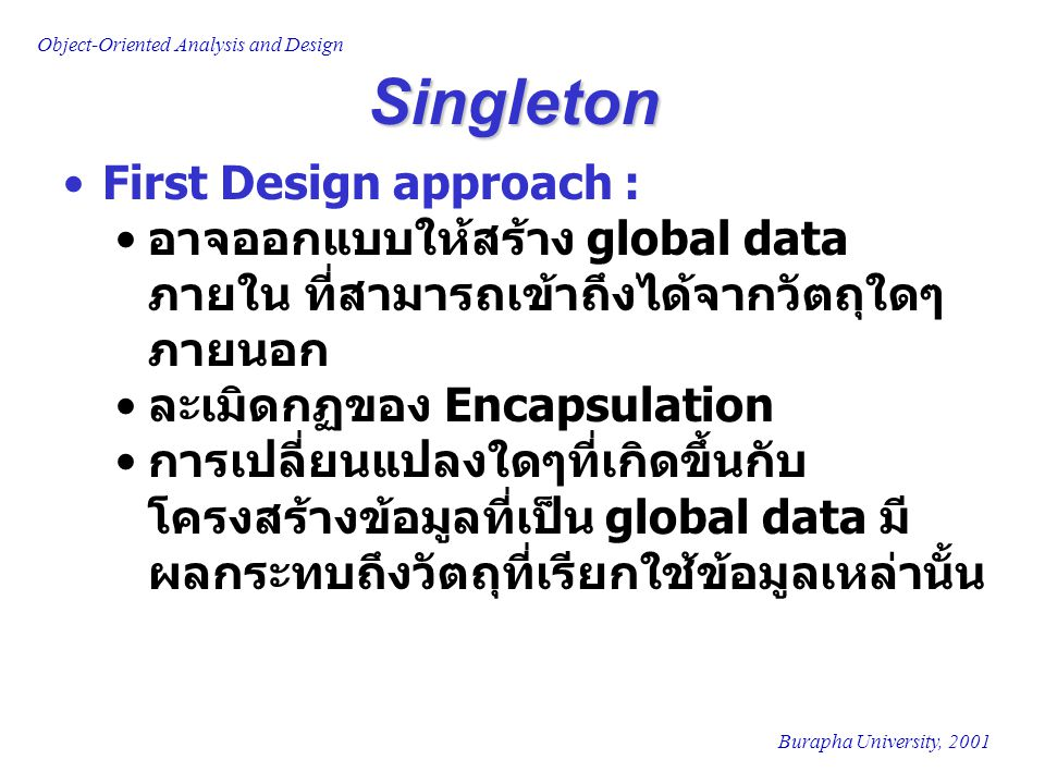 Singleton First Design approach :