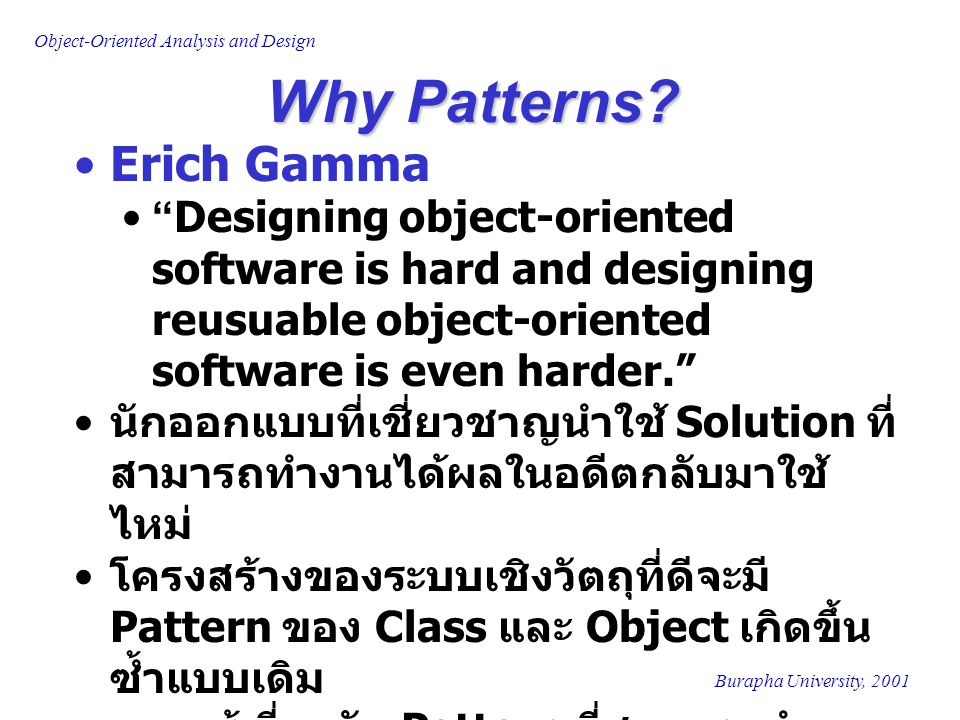Why Patterns Erich Gamma